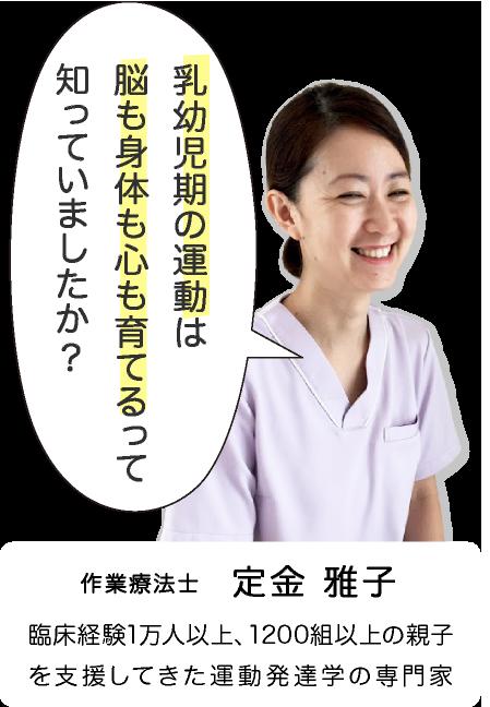 作業療法士 定金 雅子